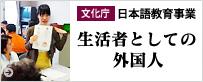 文化庁「生活者としての外国人」日本語教育事業
