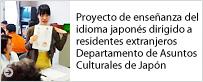Proyecto de enseñanza del idioma japonés dirigido a residentes extranjeros Departamento de Asuntos Culturales de Japón