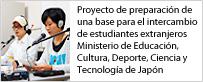 Proyecto de preparación de una base para el intercambio de estudiantes extranjeros Ministerio de Educación, Cultura, Deporte, Ciencia y Tecnología de Japón